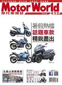摩托車雜誌Motorworld 07月號/2021 第432期