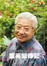台灣精神醫療的開拓者:葉英堃傳記