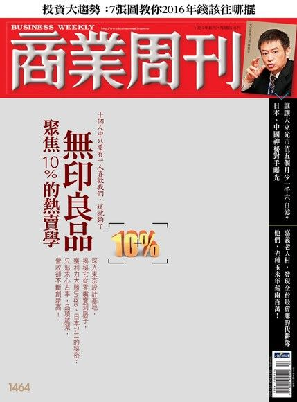 商業周刊 第1464期 2015/12/02