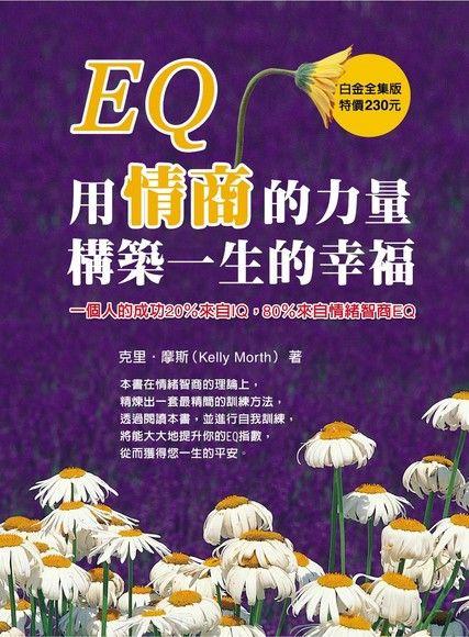 EQ:用情商的力量構築幸福的一生