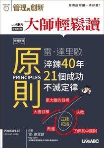 大師輕鬆讀 2018/04/11 No.665期