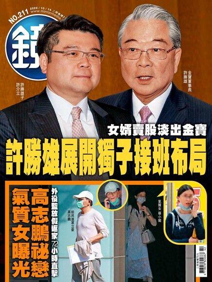 鏡週刊 第211期 2020/10/14