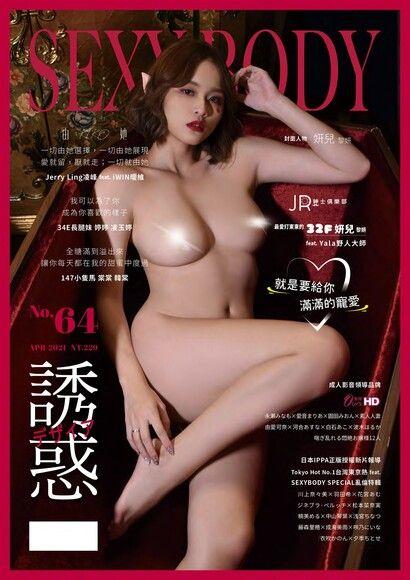 【全見版】SEXY BODY 誘惑誌64期