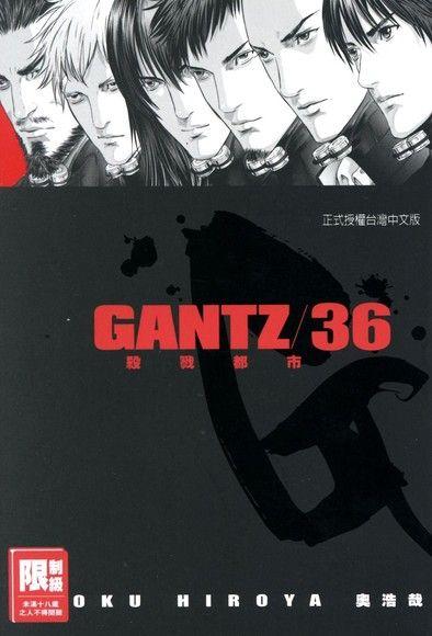 GANTZ殺戮都市(36)