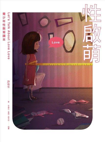 性啟萌:青少年性教育讀本