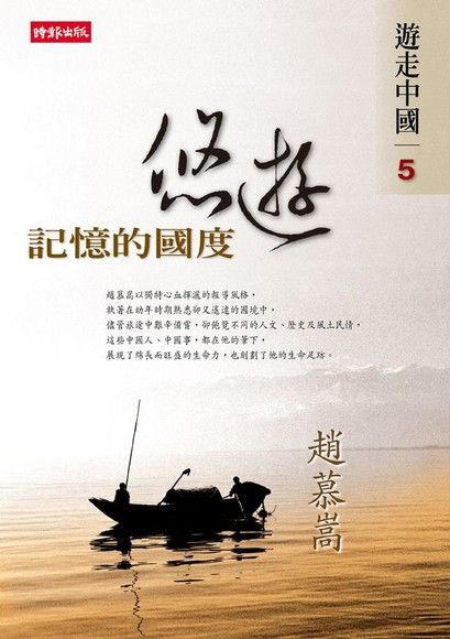 遊走中國(5)