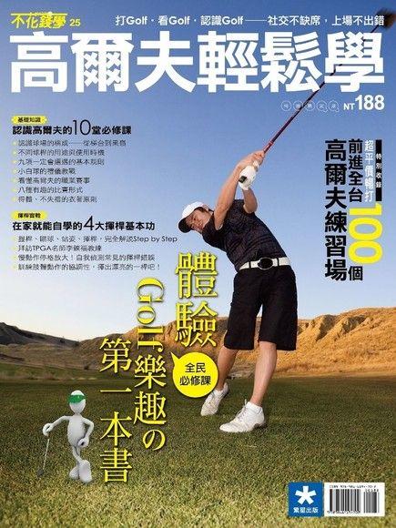 高爾夫輕鬆學