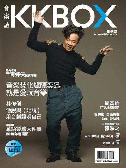 KKBOX音樂誌 No.01(電子書試讀本)