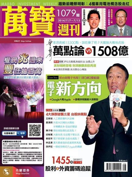 萬寶週刊 第1079期 2014/07/04