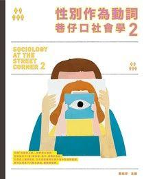 性別作為動詞:巷仔口社會學2