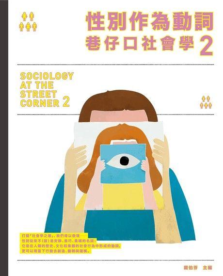 性別作為動詞.巷仔口社會學2:性別如何形塑,又如何在行動中翻轉?