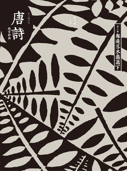 【每日讀詩詞】唐詩鑑賞辭典(第二卷)