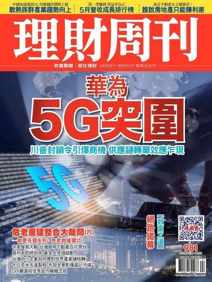 理財周刊 第981期 2019/06/14
