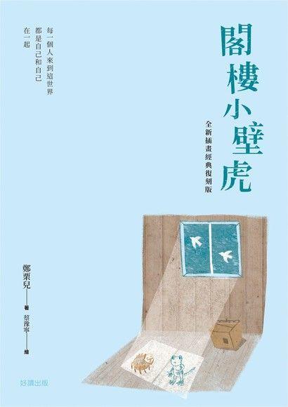 閣樓小壁虎(全新插畫經典復刻版)