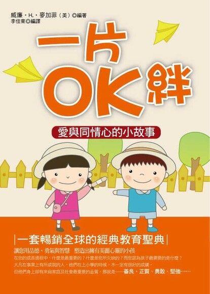 一片OK絆:愛與同情心的小故事
