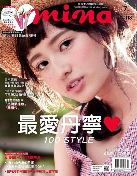 mina米娜國際中文版 07月號/2018 第186期