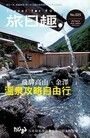 Travel for Fun 旅日趣:No.025