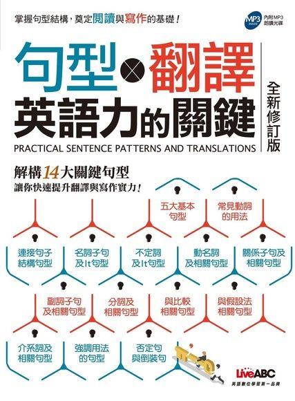 句型×翻譯 英語力的關鍵(全新修訂版)