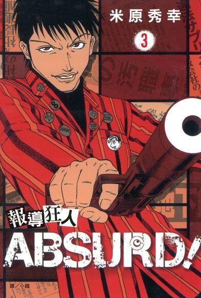 報導狂人ABSURD!(3)