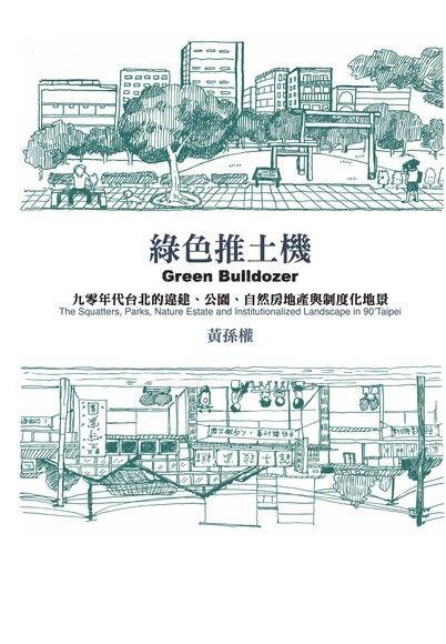 綠色推土機:九零年代台北的違建、公園、自然房地產與制度化地景