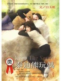 徵:泰迪熊玩偶