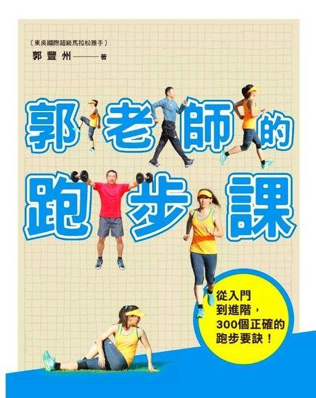 郭老師的跑步課