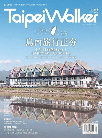 Taipei Walker Vol.278 2020年6月號
