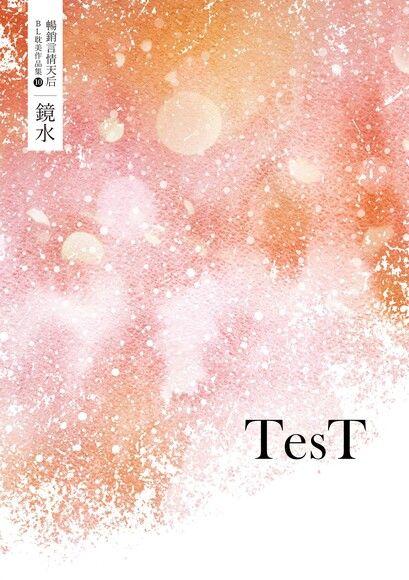 鏡水BL耽美作品集 10:TesT