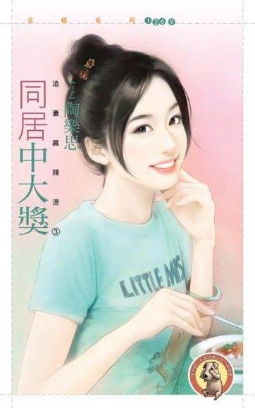 同居中大獎【追妻麻辣燙3】(限)