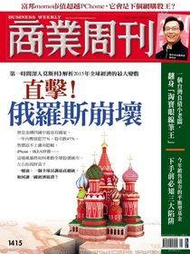商業周刊 第1415期 2014/12/24