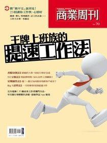 商業周刊 特刊70:王牌上班族的提速工作法