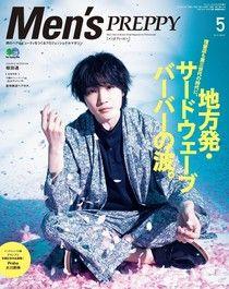Men's PREPPY 2019年5月號 【日文版】
