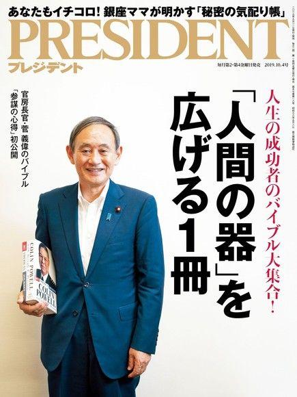PRESIDENT 2019年10.4號 【日文版】