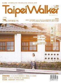 Taipei Walker Vol.285 2021年1月號
