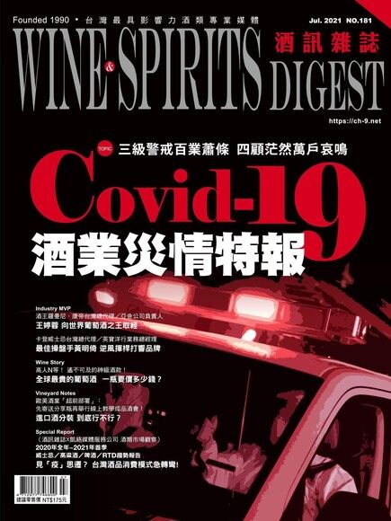 酒訊Wine & Spirits Digest 07月號/2021 第181期