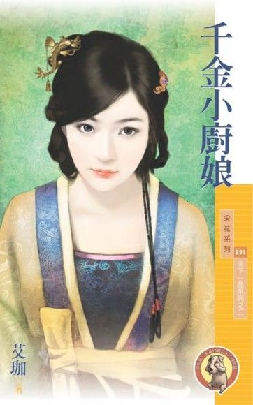 千金小廚娘【天下一品系列之二】(限)
