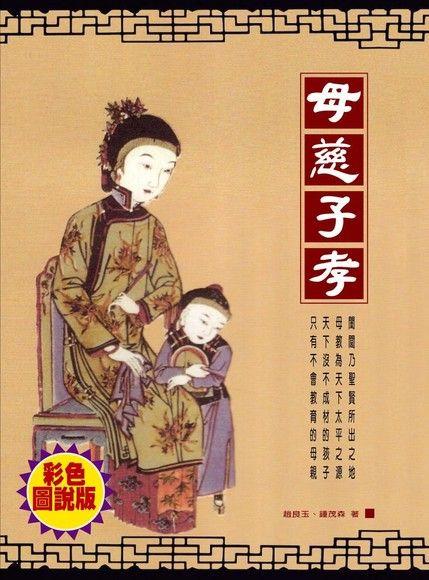母慈子孝(彩色版)