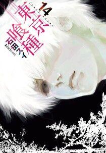 東京喰種14(完)