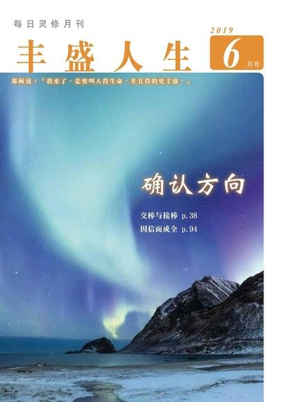 丰盛人生灵修月刊【简体版】2018年06月號