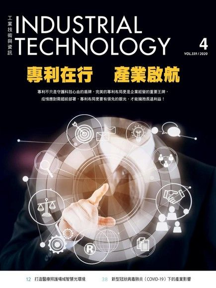 工業技術與資訊339期