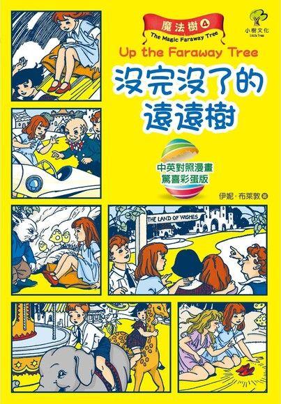 魔法樹4【驚喜彩蛋版】