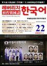 槓桿韓國語學習週刊第22期