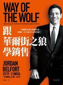 跟華爾街之狼學銷售