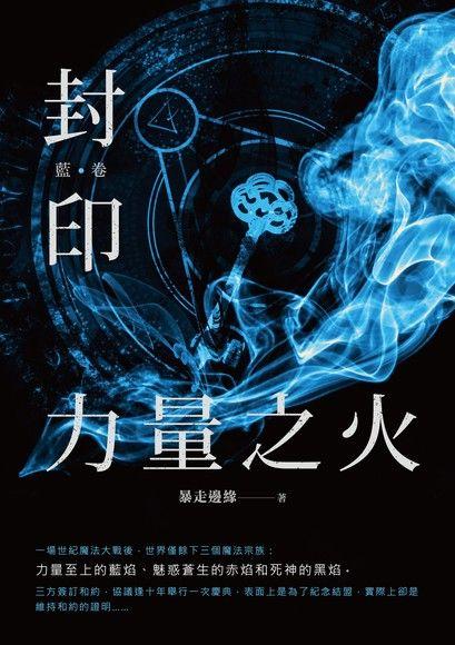 封印 力量之火(藍卷)