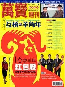 萬寶週刊 第1111+1112期 2015/02/16