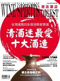 酒訊Wine & Spirits Digest 08月號/2016 第122期