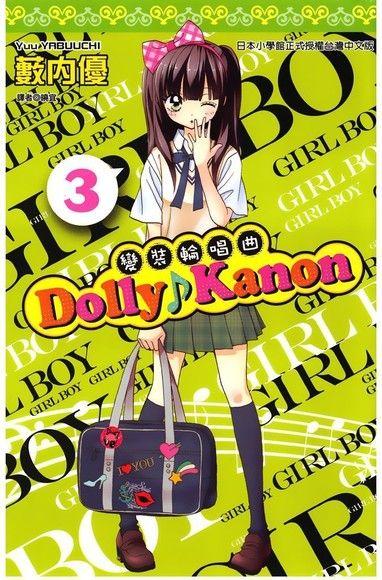 Dolly Kanon~變裝輪唱曲~(03)