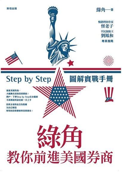 綠角教你前進美國券商:Step by Step 圖解實戰手冊