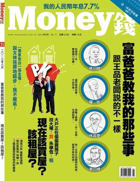 Money錢 08月號/2013 第71期