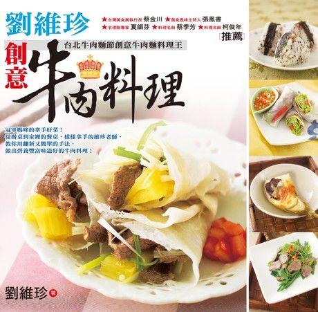 劉維珍創意牛肉料理